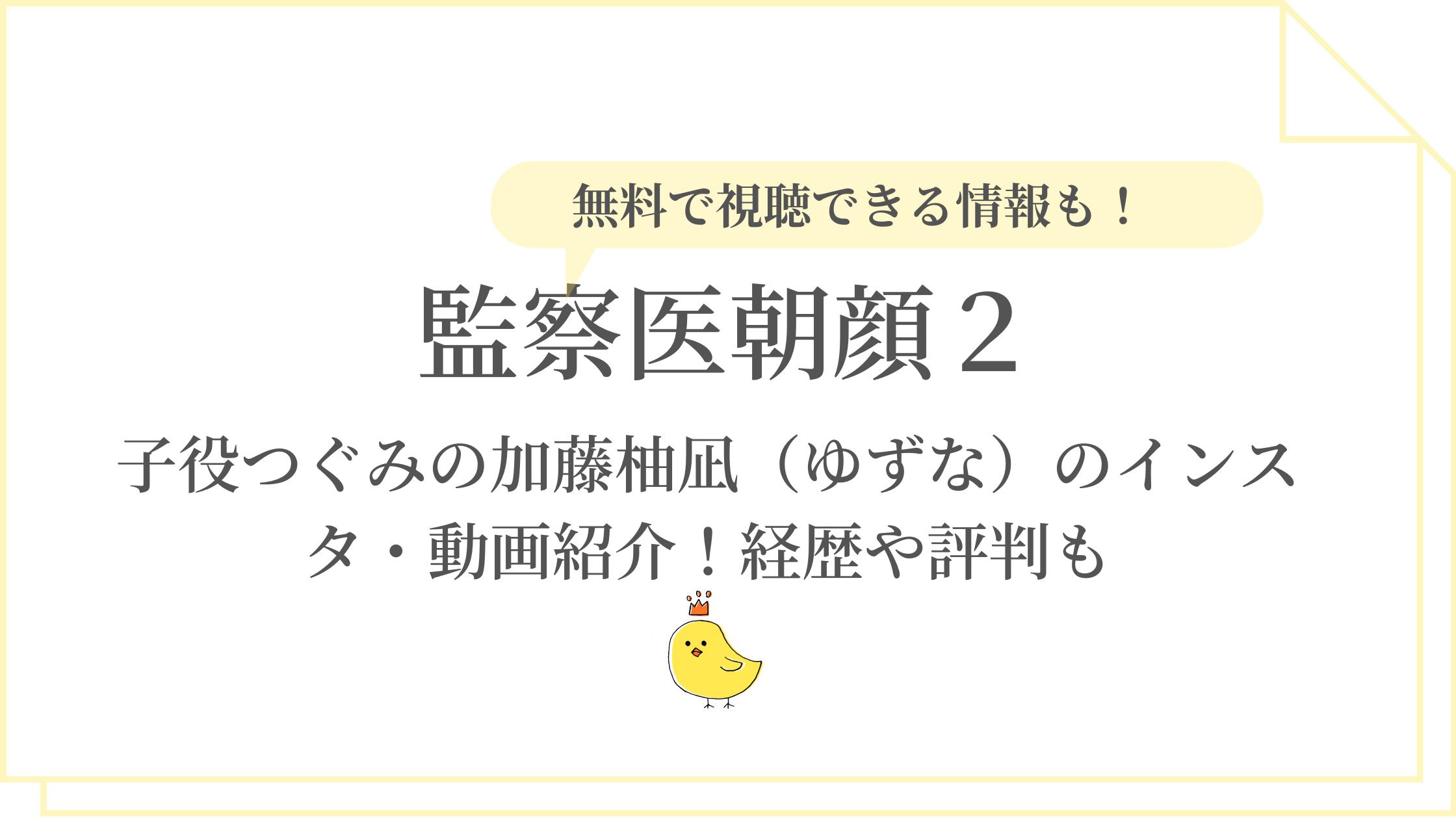 インスタ 凪 加藤 柚